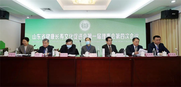山东省健康长寿文化促进会换届大会暨第二届理事会第一次会议在济召开