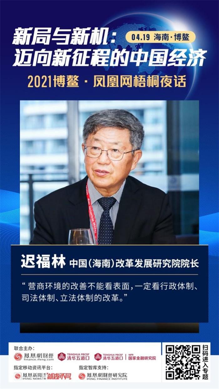 专访迟福林:建设自贸港是海南未来几十年的最大机遇,一定要做好